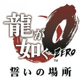 ryu-ga-gotoku-0-chikai-no-basho-famitsu-dx-pack-ps4-en